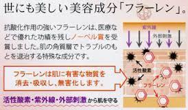 フラーレン化粧品.jpg