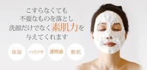ペネロピムーンマーシャで潤いの肌洗顔.jpg